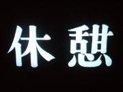 黒澤明の映画音楽