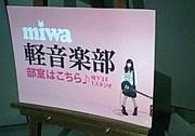 miwa軽音楽部