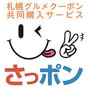 札幌クーポンサイト「さっポン」
