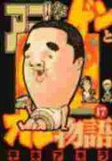 ☆ゲンさんファンクラブ★