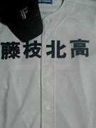 藤枝北高野球部