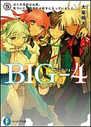 BIG-4〈大楽絢太〉