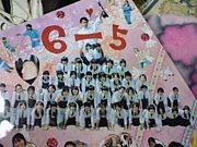 6-5 永田組