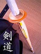京剣士の憩いの場