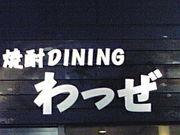 焼酎Dining わっぜ