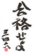河合塾 横浜校 2011年度 浪人生