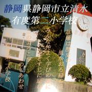 静岡市立清水有度第二小学校