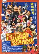 琉球カウボーイフィルムス