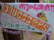 千葉○大学「恋部」