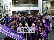 筑波大学鹿児島県人会