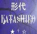 〜 KATA ★形†代☆ SHIRO 〜
