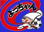 ペーニャ「よっちゃん」結成☆