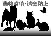 動物虐待・遺棄防止