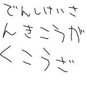 秋田県立大学  電子計算機工学