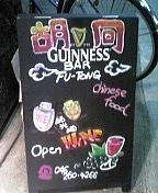 Bar 胡同Fu-Tong