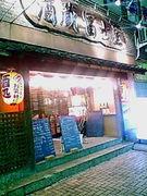 酒蔵☆冨士屋