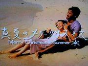 ☆真夏のメリークリスマス☆