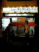 ニュータンタンメン本舗in六会