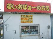 沖縄バンド人