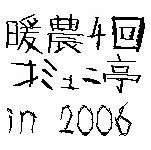 2006年暖農4回コミュニ亭