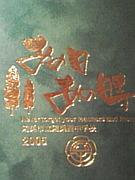 鴻巣西中2005年3月卒業生