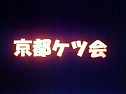 京都ケツ会 (ケツメイシ)