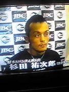 プロボクサー杉田祐次郎