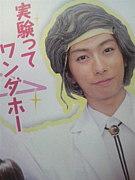 滝CHANnel@ふみじい博士