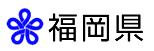 福岡県内取締り情報