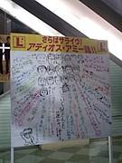 スーパー姫路パーティー