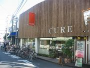 I &a CURE
