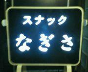 カラオケ同好会☆渚
