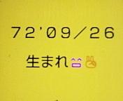 1972年9月26日生まれ!
