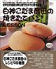 パン作り〜白神こだま酵母