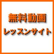 語学・美容・ダンス 無料動画