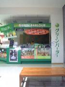 グリーンパーラー 緑井店