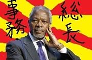 ガーナのanan事務総長