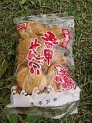 亀の甲せんべい(玉木製菓)