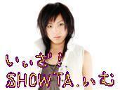 いぃざ!SHOWTA.いむ
