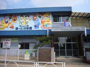 藤ヶ丘幼稚園(愛知県江南市)