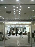 明治大学図書館地下三階