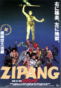 映画【ZIPANG】