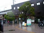 【忍ヶ丘駅】