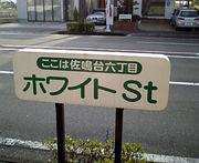 ホワイトストリート