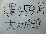 縄中59th〜ジモトユラレヌ〜
