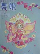 東京家政学院文化祭「舞姫」応援