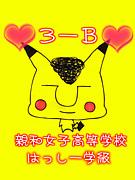 3−B橋本学級★