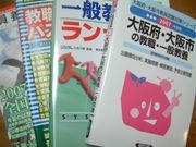 教員採用試験(大阪市)小学校