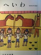平和幼稚園♬