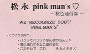松永Pinkman'S